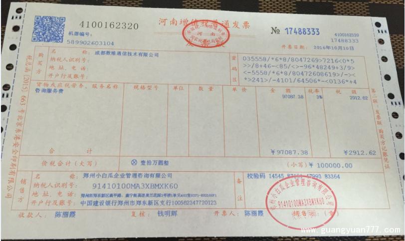 河南郑州增值税普通发票